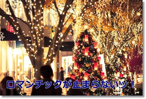 彼氏とクリスマスイルミネーションを見る