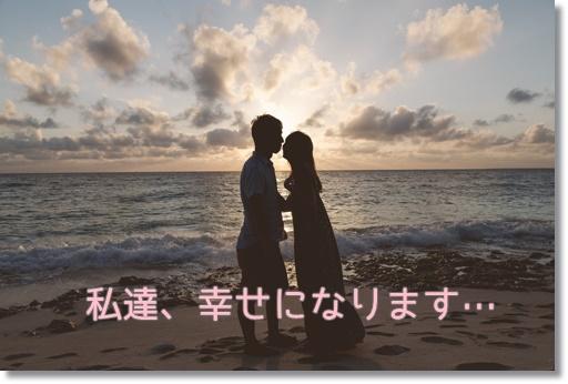 幸せな結婚へ向けて今日も婚活