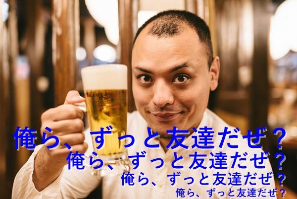 ビールを片手に乾杯する男性