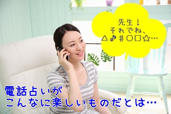 楽しそうに電話をする女性