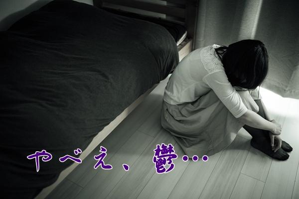 体育すわりをしている鬱な女性