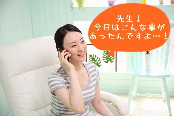 占い師の先生に電話している女性