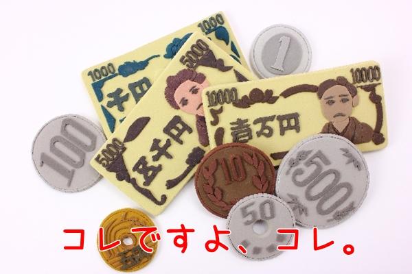 紙幣と硬貨のハンドクラフト画像