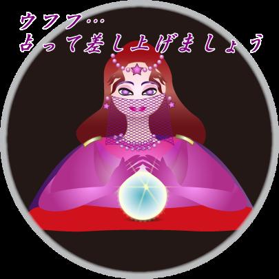 水晶玉で占う女性占い師