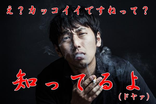 タバコを吸っている目つきの悪い男性