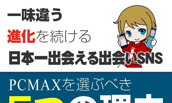 pcmaxのトップ画面