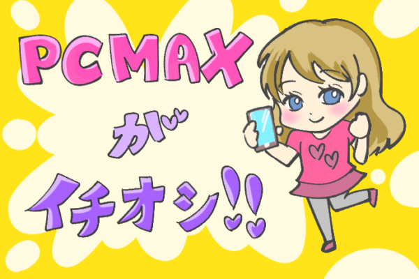 PCMAXを一押ししている女性