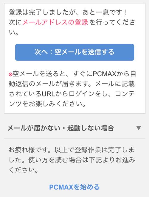 PCMAX登録6