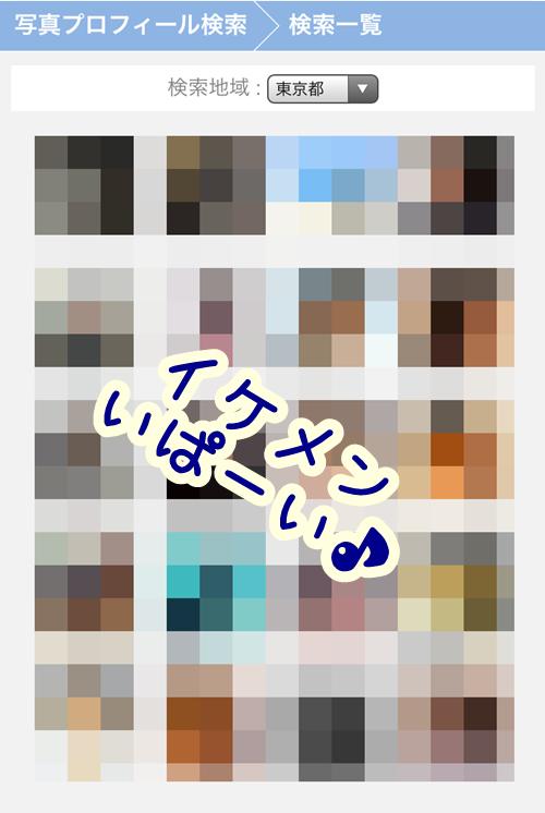 pcmax顔検索