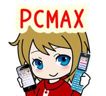 pcmaxアイキャッチ