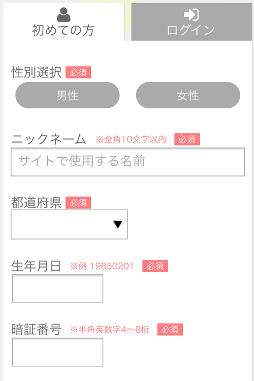 PCMAX登録1