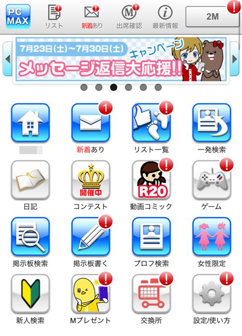 PCMAXメニュー画面-crop