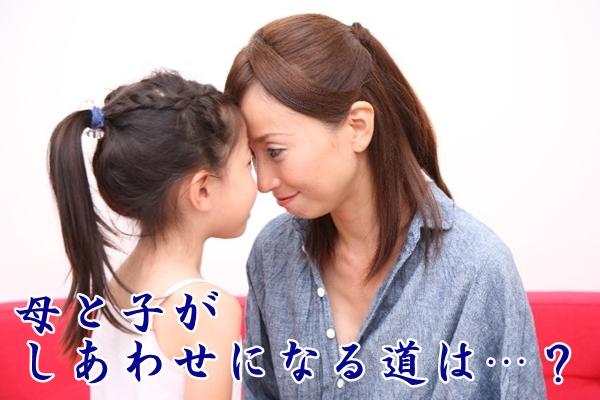 おでこを合わせている母親と娘