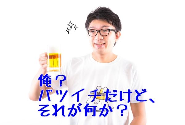 ビールを右手に持つ眼鏡の男性