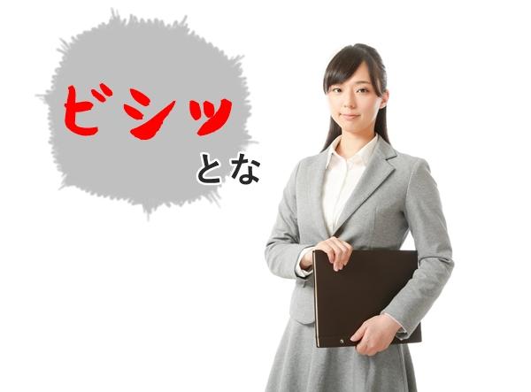 グレーのスーツを着ている女性