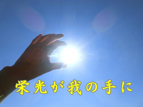 太陽をつかんでいるような手