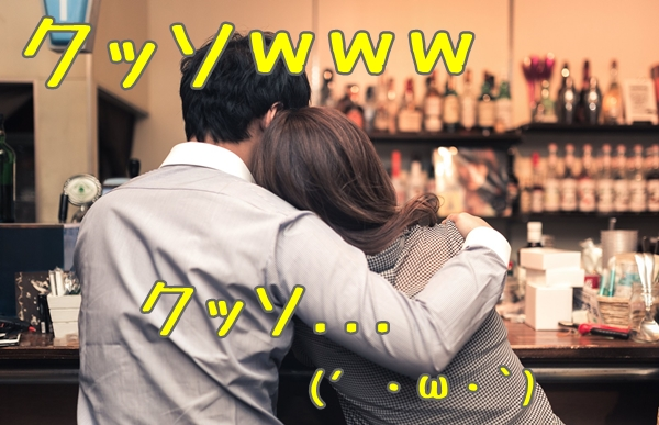 バーで肩を組み寄り添うカップル