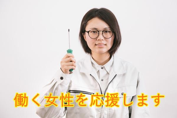ドライバーを持つ作業服姿の女性
