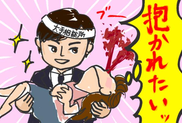 大手結婚相談所に抱かれて鼻血ブーする女性