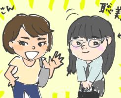 歩さんと聡美さん