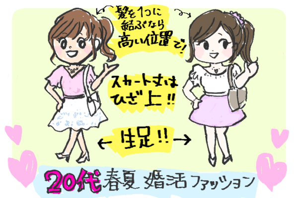 20代婚活服春夏