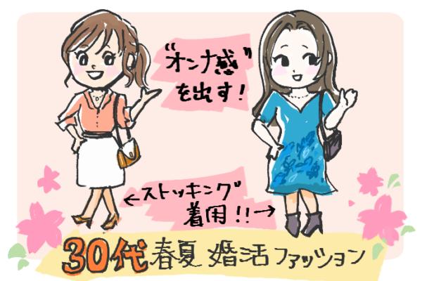 30代春夏婚活ファッション