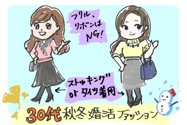 30代秋冬婚活ファッション