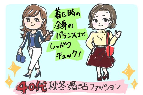 40代婚活ファッション秋冬