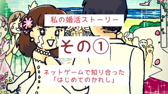 婚活story①彼氏いない歴=年齢の喪女に「初めての彼氏」が…!?