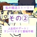 婚活ストーリーその②