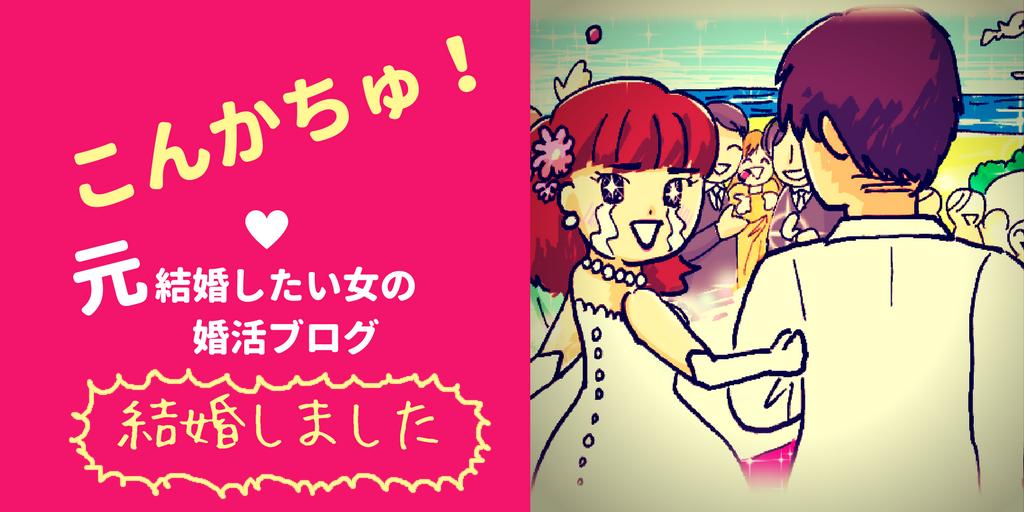 こんかちゅ! ‐ 結婚したい女の婚活ブログ