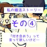婚活story④