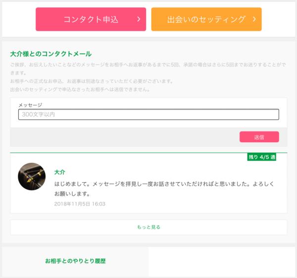 条件マッチング紹介書3