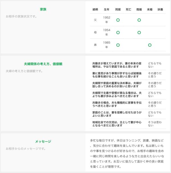 条件マッチング紹介書4